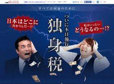 【エイプリルフール】2014年4月1日ついに施行!? 「独身税」のご案内 – ぐるなびウエディング | @Atsuhiko Takahashi (アットトリップ)  (via http://attrip.jp/127304/ )