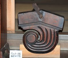 Shoji Hamada Memorial Mashiko Sankokan Museum, Mashiko-machi(town) Haga-gun(county) Tochigi-ken(Prefecture), Japan  栃木県芳賀郡(とちぎけん はがぐん) 益子町(ましこまち) 濱田庄司記念益子参考館(はまだしょうじ きねん ましこ さんこうかん)