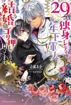 Smut Manga, Manga Anime Girl, Manhwa Manga, Anime Guys, Romantic Manga, Manga List, Manga Couple, Manga Covers, Anime Artwork