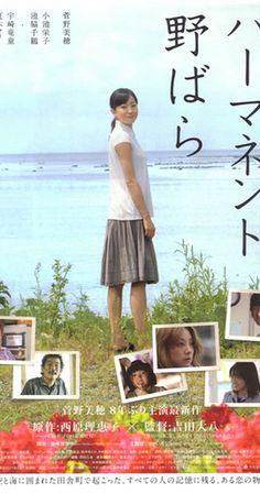 Directed by Daihachi Yoshida.  With Yôsuke Eguchi, Chizuru Ikewaki, Miho Kanno…