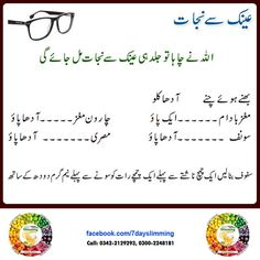 For eye sight Good Health Tips, Health And Beauty Tips, Health Advice, Healthy Tips, Home Health Remedies, Natural Health Remedies, Tips & Tricks, Islamic Love Quotes, Health Magazine