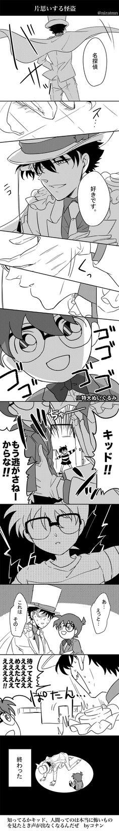 「【腐】名探偵ログ9」/「にらたま」の漫画 [pixiv]