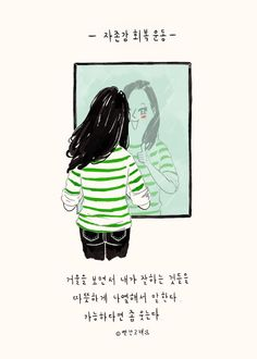 Korean Drama Quotes, Korean Language, Poetry Books, Proverbs, Cool Words, Poems, Wisdom, Writing, Reading