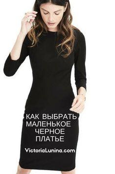 Все, что нужно знать про маленькое черное платье.
