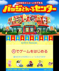 eShop app - Collectible Badge Center main screen, 3DS