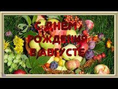 (17) С Днем рождения в августе Красивое поздравление Видео открытка - YouTube