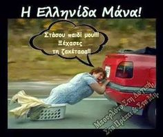 I wish I knew what it says here . Greek Memes, Funny Greek Quotes, Funny Picture Quotes, Best Funny Pictures, Funny Images, Funny Photos, Funny Texts, Funny Jokes, Minion Jokes
