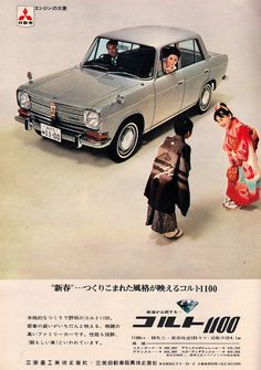 Mitsubishi Colt 1100 三菱コルト1100 advertising - Japan - 1968
