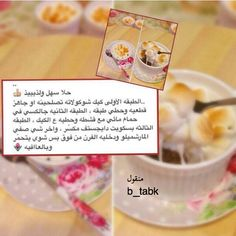 Cake Recipes In Arabic Language