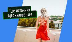 Где искать вдохновение, да и вообще нужно ли оно для чтобы в блоге появился интересный пост? V Instagram, Dresses, Fashion, Vestidos, Moda, Fasion, Dress, Gowns, Trendy Fashion