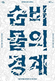 숨비 : 물의 경계 - BO HUY - KIM