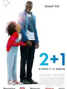 2+1 / Неприкасаемые 2 (2016)