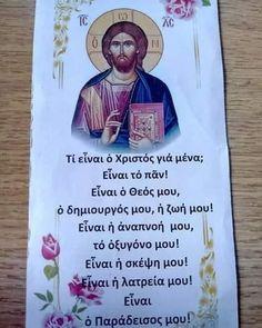 Christus Pantokrator, Orthodox Icons, My Lord, Christian Faith, Wise Words, Worship, Prayers, God, Greek Sweets