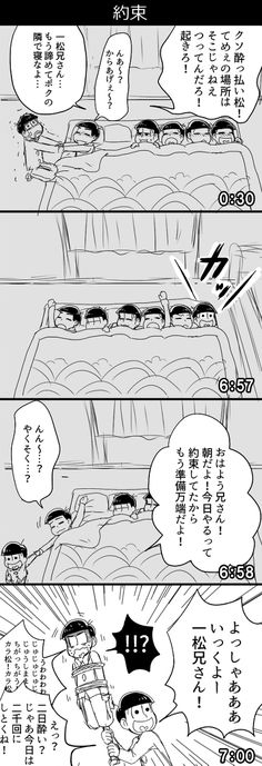 おそ松さん絵と漫画⑥ [3]