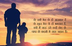 25 Heart Touching Image Quotes in hindi on Father's Day 2020 Thoughts In Hindi, Good Thoughts, Hindi Quotes, Me Quotes, Did You Know, Told You So, Fathers Day Quotes, Touching You, You Are The Father
