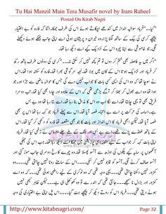 Tu Hai Manzil Main Tera Musafir novel by Iram Raheel Episode 2 Romantic Novels To Read, Romance Novels, Namal Novel, Romantic Short Stories, Novels To Read Online, Urdu Stories, Famous Novels, Quotes From Novels, Urdu Novels