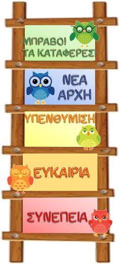 Οι κανόνες της Σοφής Κουκουβάγιας! Η σκάλα της επιβράβευσης. :: ΧΑΜΟΓΕΛΑΚΙΑ
