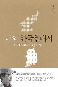 나의 한국현대사/유시민 - KOREAN 911.07 YOO SHI-MIN 2014