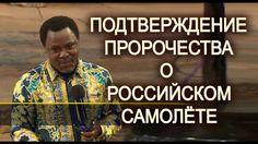Подтверждение пророчества Ти Би джошуа о российском самолете. По молитвам людей Бог сохранил самолет от катастрофы.