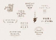 """🍗 on Twitter: """"いいね有難うございました〜!楽しかった! #フォロワーさんをイメージして同人誌のタイトルつける… """" Word Design, Text Design, Typography Fonts, Lettering, Typo Logo Design, 100 Logo, Typographie Logo, Japan Logo, Japanese Typography"""