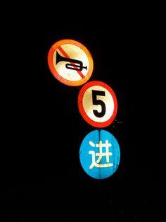 """Shanghai,"" 2008 Courtesy Christian Marclay/Fraenkel Gallery, San Francisco and Paula Cooper Gallery, New York"