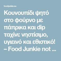 Κουνουπίδι ψητό στο φούρνο με πάπρικα και dip ταχίνι: νηστίσιμο, υγιεινό και εθιστικό! – Food Junkie not junk food