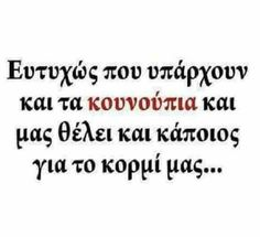 Funny Phrases, Funny Quotes, Greek Quotes, Favorite Quotes, Jokes, Lol, Humor, Beautiful, Humour