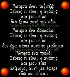 Funny Greek Quotes, Big Words, Facebook Humor, True Words, Deep Thoughts, True Quotes, Lyrics, Jokes, Messages