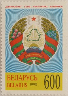 A 600-ruble Belarusian stamp from 1995 featuring the National Emblem of Belarus.
