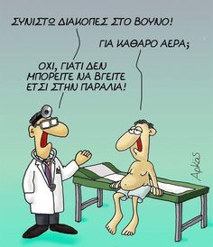 Twitter Funny Labs, Funny Jokes, Funny Shit, Comedy Pictures, Funny Pictures, Funny Greek Quotes, Funny Phrases, Color Psychology, Caricature