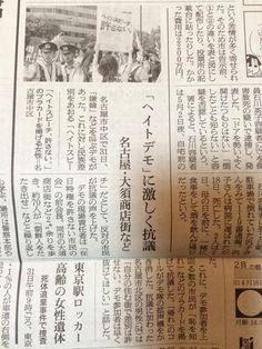 2015/6/1の朝日新聞社会面に昨日の名古屋ヘイトデモの事が記事になってます