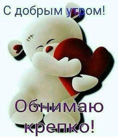 Good Morning Happy Monday, Belle Photo, Good Night, Hello Kitty, Logo Design, Beautiful Love Pictures, Nighty Night, Good Night Wishes