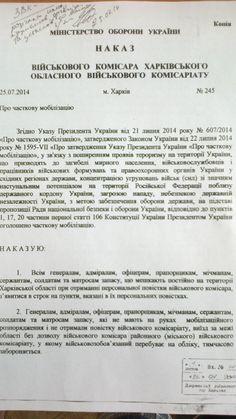 #армія #мобілізація 25.7.14 Харків