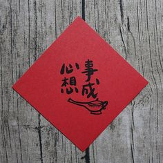 I want to make things happen - Guohouse studio - Chinese New Year Chinese New Year Wishes, Chinese New Year Crafts, New Year's Crafts, Creative Crafts, Chinese Design, Chinese Art, Cny Greetings, Chinese Paper Cutting, Dragon Dance