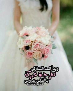 Wedding Logo Design, Wedding Logos, Wedding Themes, Wedding Cards, Wedding Gifts, Wedding Dresses, Arab Wedding, Wedding Images, Wedding Bride
