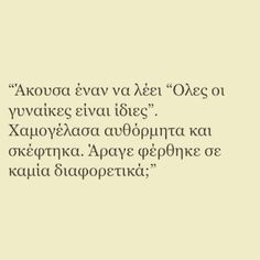 Ισχύει και για τα δύο φύλλα. My Heart Quotes, My Life Quotes, Time Quotes, Favorite Quotes, Best Quotes, Funny Quotes, Poetry Quotes, Wisdom Quotes, Perfection Quotes