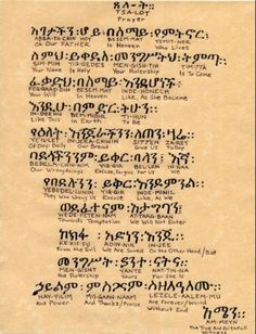 Ethiopia -  Amharic Fidel, Universal Prayer (Our Father)