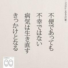 不便であっても不幸ではない | 女性のホンネ川柳 オフィシャルブログ「キミのままでいい」Powered by Ameba