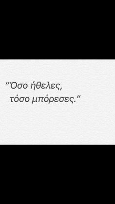 ...απλα ησουν ενα ψεμμα!!!!! Mood Quotes, Poetry Quotes, Life Quotes, Quotes Quotes, Drake Quotes About Love, Greece Quotes, Graffiti Quotes, English Quotes, Some Words