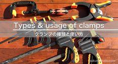 DIYで大活躍するクランプの使い方と種類をご紹介! - DIYレシピ情報サイト | tsukuroもっと DIY Design Studio - 2ページ