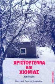 ΧΡΙΣΤΟΥΓΕΝΝΑ ΚΑΙ ΧΙΟΝΙΑΣ Kai, Snow, Christmas, Outdoor, Xmas, Outdoors, Weihnachten, Navidad, Yule