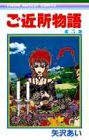 Shoujo, Manga Anime, Comic Books, Comics, Cover, Art, Art Background, Kunst, Cartoons