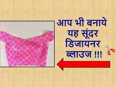 Easy Off Shoulder Blouse in Hindi - YouTube