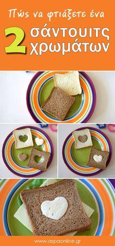 Σάντουιτς για τα παιδιά (και όχι μόνο) που θα γίνει ανάρπαστο. Δείτε το βίντεο και φτιάξτε το κι εσείς! #σχολείο #ΕπιστροφήΣτοΣχολείο #BackToSchool #aspaonline #epistrofi #tips 3 Kids, Kids Meals, Sandwiches, How To Memorize Things, Lunch Box, Mexican, Snacks, Breakfast, Ethnic Recipes