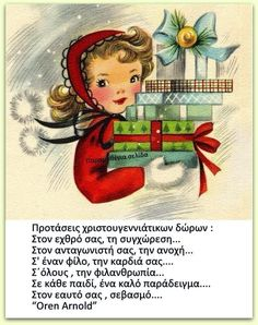 Xmas Wishes, Greek Quotes, Happy New Year, Good Morning, Seasons, Books, Christmas, Fictional Characters, Gifs