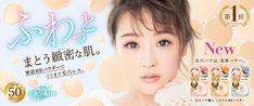 Japan Graphic Design, Japan Design, Ad Design, Korean Makeup Brands, Banner Sample, Beauty Ad, Web Banner, Illustrations And Posters, Advertising Design