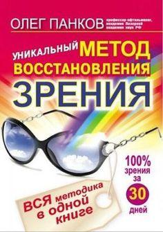 Уникальный метод восстановления зрения. Вся методика в одной книге (PDF)