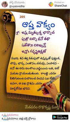 Life Lesson Quotes, Life Lessons, Life Quotes, Krishna Krishna, Kalam Quotes, Hindus, Good Morning Quotes, Telugu, Qoutes