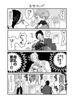 mc:92ru@1/27 東3ザ44b (@mc92ru) さんの漫画 | 34作目 | ツイコミ(仮) Rap Battle, Anime Guys, Manga, Cards, Anime Boys, Manga Comics, Map, Playing Cards, Maps