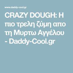 CRAZY DOUGH: Η πιο τρελη ζύμη απο τη Μυρτω Αγγέλου - Daddy-Cool.gr Crazy Dough, Daddy, Health Fitness, Recipes, Food, Breads, Mondays, Bread Rolls, Essen